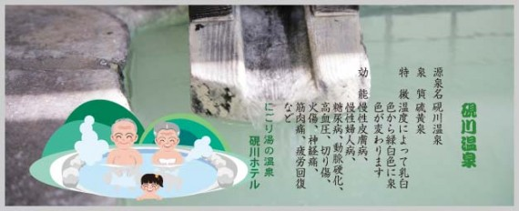 にごり湯の温泉 硯川温泉